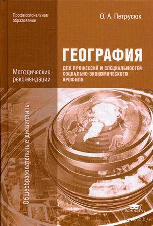 География для профессий и специальностей социально-экономического профиля. О. Петрусюк