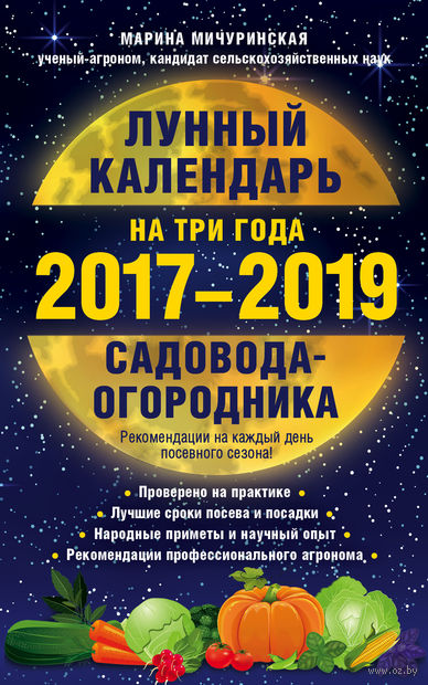 Лунный календарь садовода-огородника на три года 2017-2019. Марина Мичуринская