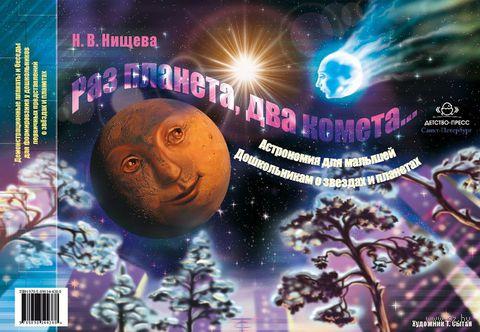 Раз планета, два комета...Астрономия для малышей. Дошкольникам о звездах и планетах. Наталия Нищева