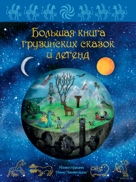 Большая книга грузинских сказок и легенд. М. Микеладзе
