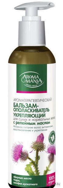 """Бальзам-ополаскиватель для волос """"С репейным маслом"""" (250 мл)"""