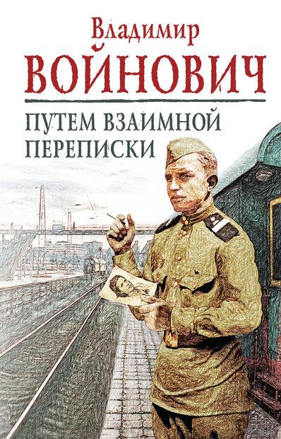 Путем взаимной переписки. Владимир Войнович