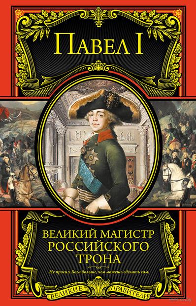 Великий магистр российского трона — фото, картинка