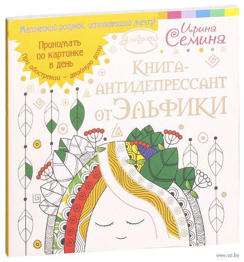 Книга-антидепрессант от Эльфики. Ирина Семина