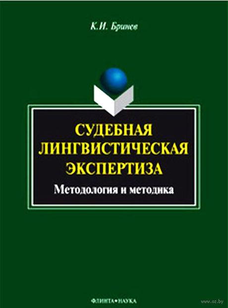 Судебная лингвистическая экспертиза. К. Бринев