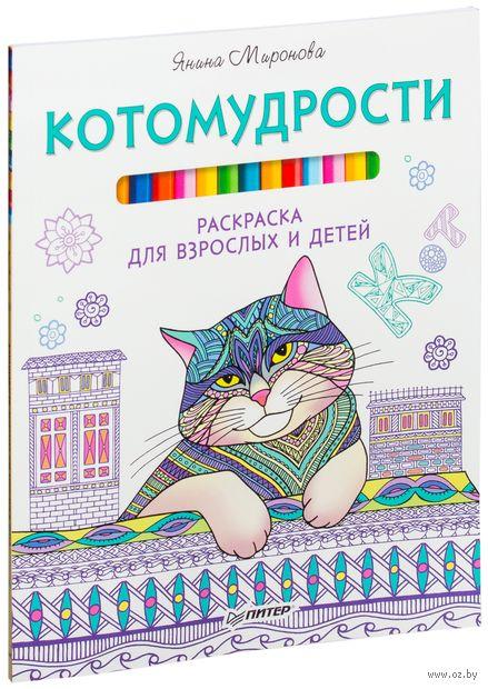 Котомудрости. Раскраска для взрослых и детей. Янина Миронова