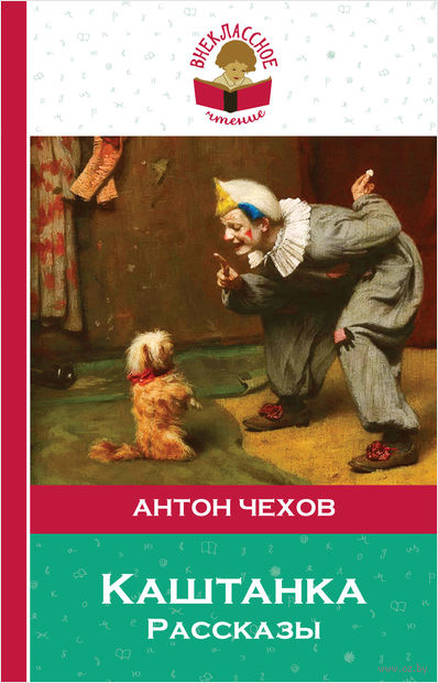 Каштанка. Рассказы. Антон Чехов