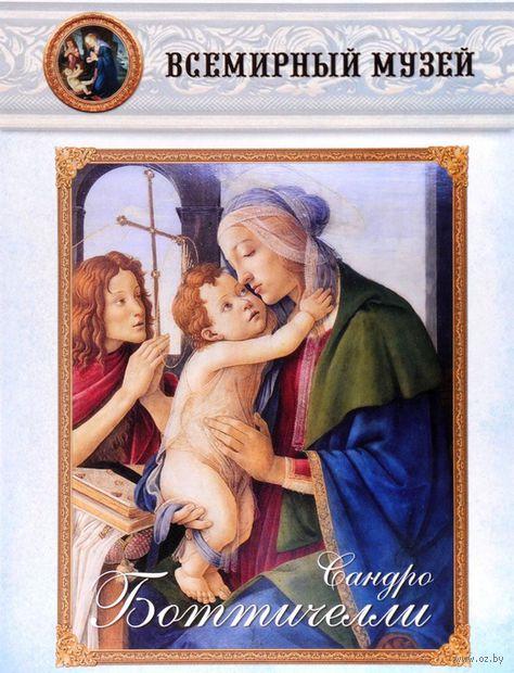 Сандро Боттичелли — фото, картинка