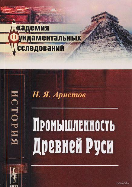 Промышленность Древней Руси — фото, картинка