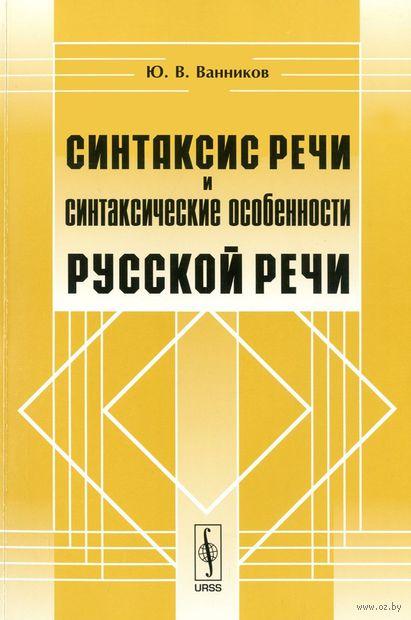 Синтаксис речи и синтаксические особенности русской речи — фото, картинка