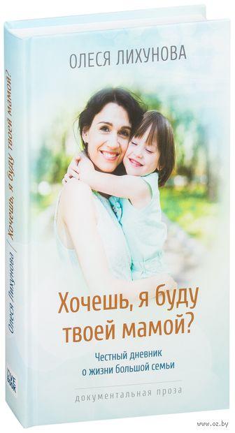 Хочешь, я буду твоей мамой? — фото, картинка