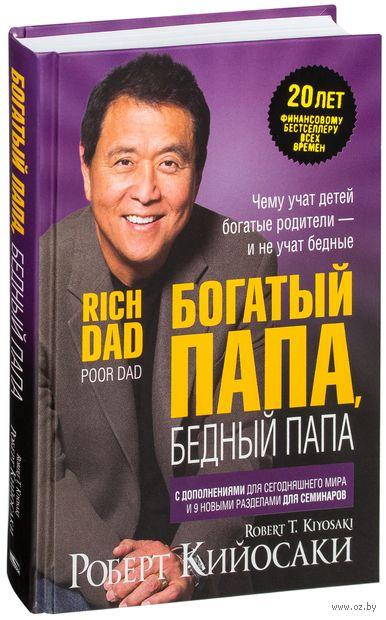 Богатый папа, бедный папа — фото, картинка