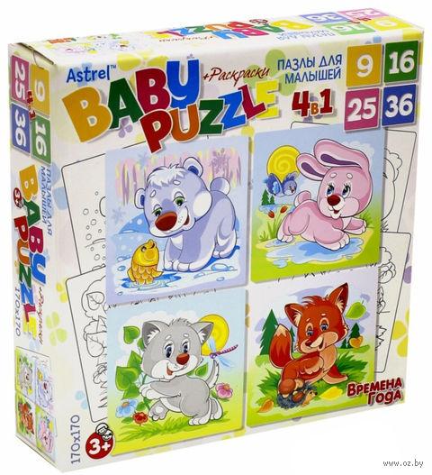 "Набор пазлов ""Baby Puzzle. Времена года"" (9+16+25+36 элементов) — фото, картинка"