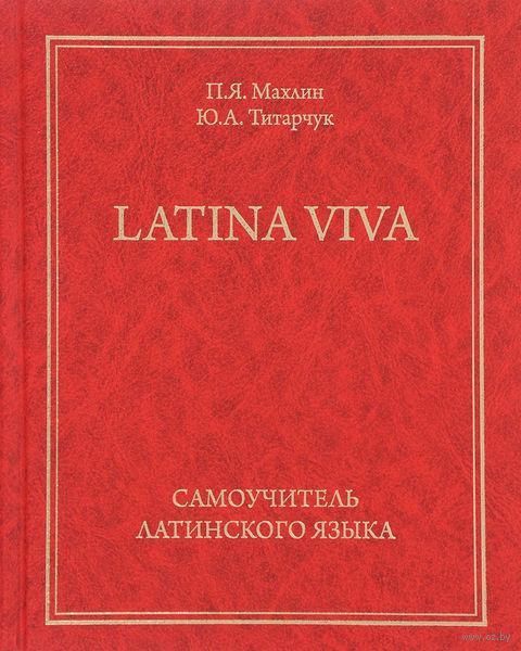 Latina viva. Самоучитель латинского языка — фото, картинка
