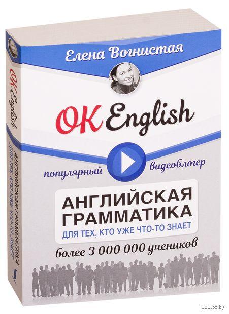 OK English! Английская грамматика для тех, кто уже что-то знает — фото, картинка
