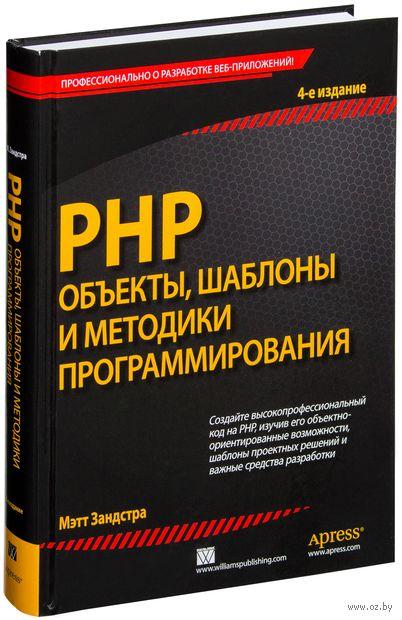 PHP: объекты, шаблоны и методики программирования — фото, картинка