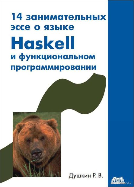 14 занимательных эссе о языке Haskell — фото, картинка
