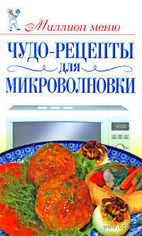 Чудо-рецепты для микроволновки. Елена Бойко