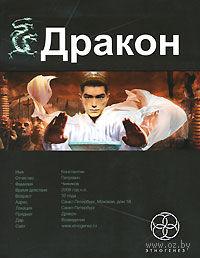 Дракон. Наследники Желтого императора (книга первая - мягкая обложка). Игорь Алимов