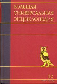Большая универсальная энциклопедия. В 20 томах. Том 12. Мос-Оке