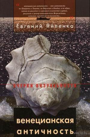 Венецианская античность. Евгений Яйленко