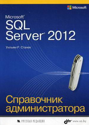 Microsoft SQL Server 2012. Справочник администратора — фото, картинка