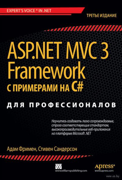 ASP.NET MVC 3 Framework с примерами на C# для профессионалов. Адам Фримен, Стивен Сандерсон