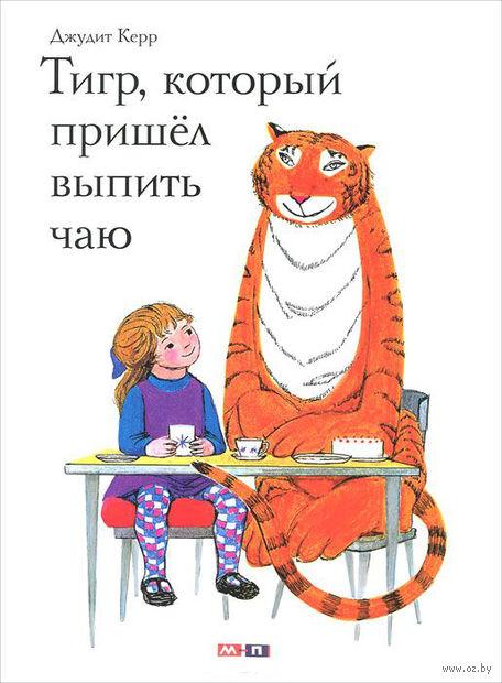 Тигр, который пришел выпить чаю — фото, картинка