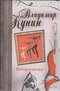 Интердевочка. Владимир Кунин