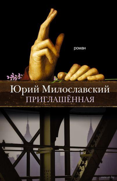 Приглашенная. Юрий Милославский