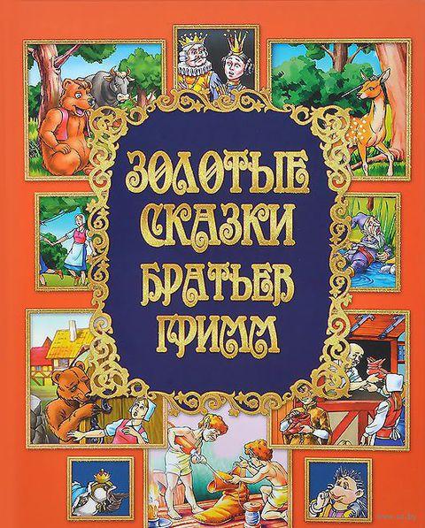 Золотые сказки братьев Гримм. Братья Гримм