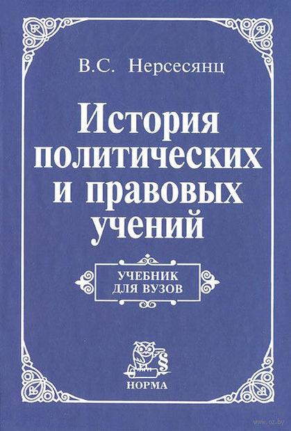 История политических и правовых учений. Владик Нерсесянц