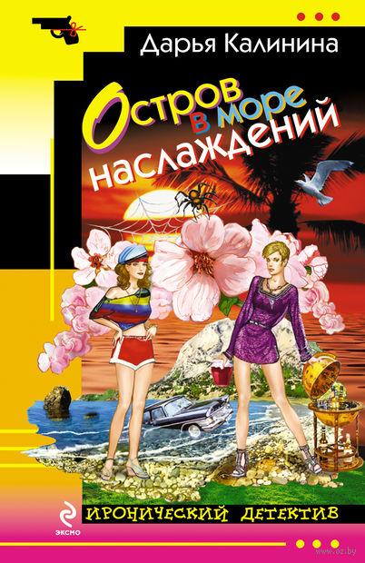 Остров в море наслаждений (м). Дарья Калинина