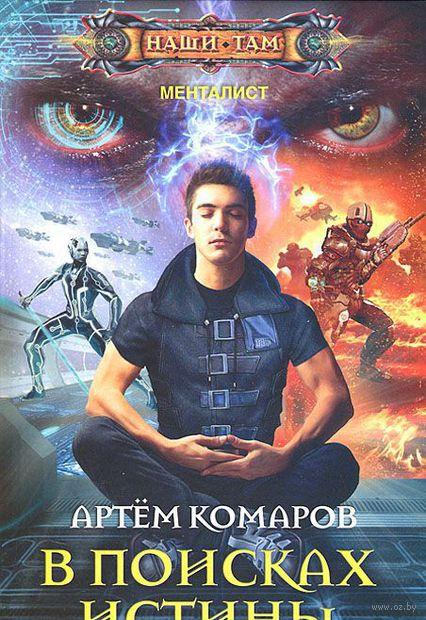 В поисках истины. Артем Комаров