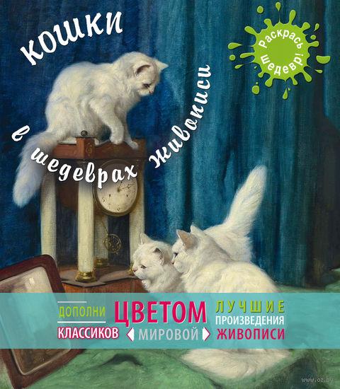 Кошки в шедеврах живописи. В. Калинина