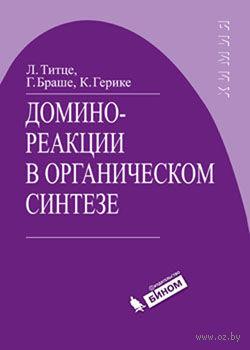 Домино-реакции в органическом синтезе. Лутц Титце, Гордон Браше, Керстен Герике