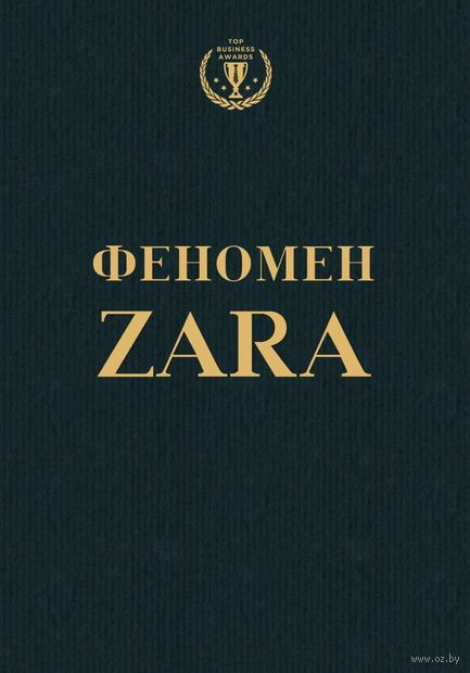 Феномен ZARA — фото, картинка