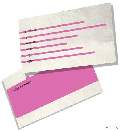 Френдбилет розовый (20 штук)