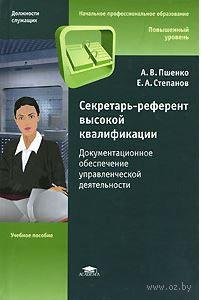 Секретарь-референт высокой квалификации. Александр Пшенко, Е. Степанов