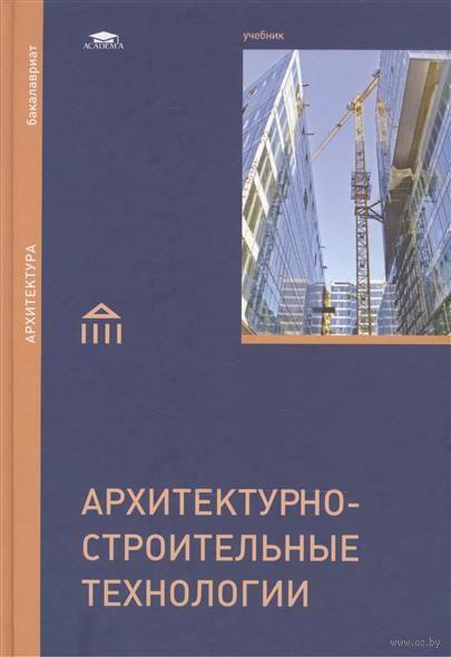 Архитектурно-строительные технологии. Е. Баженова, В. Высокий, О. Дружинина