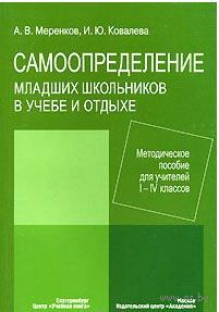 Самоопределение младших школьников в учебе и отдыхе. А. Меренков, И. Ковалева