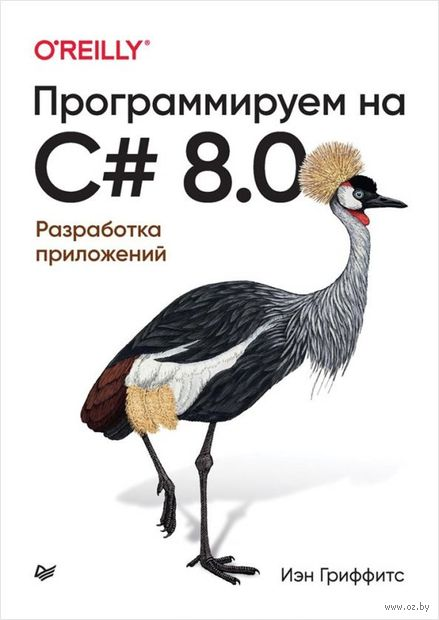 Программируем на C# 8.0. Разработка приложений — фото, картинка