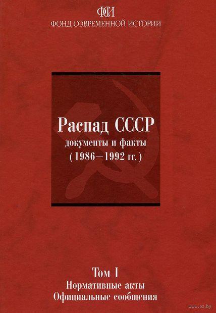 Распад СССР. Документы и факты. Том 1 (в 2-х томах) — фото, картинка