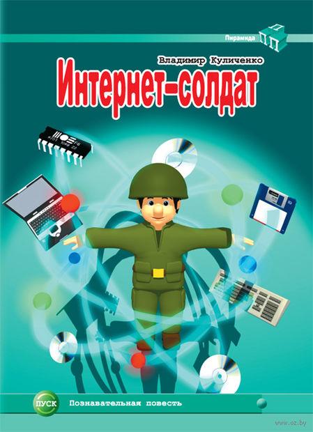 Интернет-солдат — фото, картинка