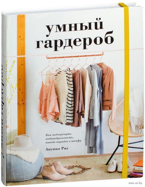 Умный гардероб. Как подчеркнуть индивидуальность, наведя порядок в шкафу — фото, картинка
