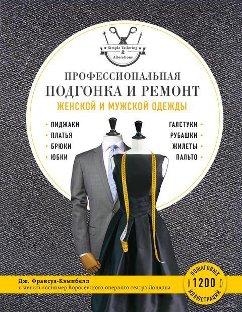 Профессиональная подгонка и ремонт женской и мужской одежды — фото, картинка