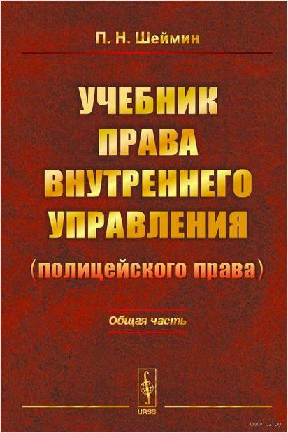 Учебник права внутреннего управления (полицейского права) (м) — фото, картинка