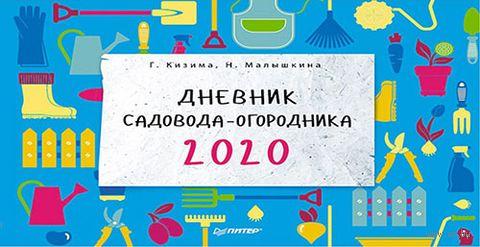 Дневник садовода-огородника на 2020 год — фото, картинка