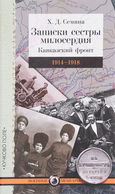 Записки сестры милосердия. Кавказский фронт. 1914-1918 годов — фото, картинка