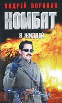 Комбат. Восемь жизней (м). Андрей Воронин